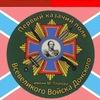 Пресс-Центр 1-го полка КНГ ВВД им. Платова