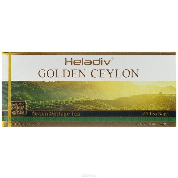 Golden ceylon vintage green зеленый пакетированный чай, 25 пакетиков, Heladiv