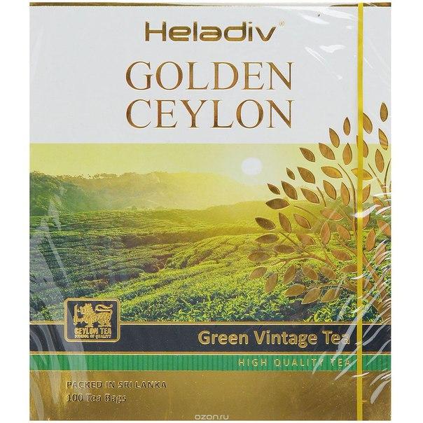 Golden ceylon vintage green зеленый пакетированный чай, 100 пакетиков, Heladiv