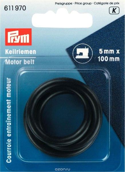 Ремень клиновой , для бытовых швейных машин, цвет: черный, 5 мм, 100 мм, Prym