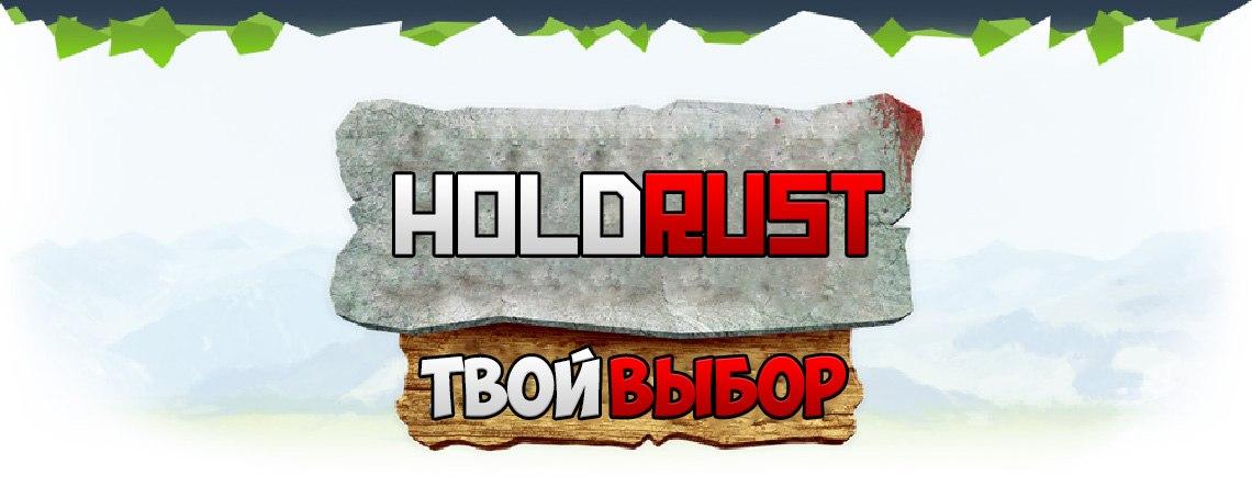 Новый сервер Rust [HoldRust]