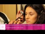 Как делать смоки-айс- секреты красоты от Робина Часки