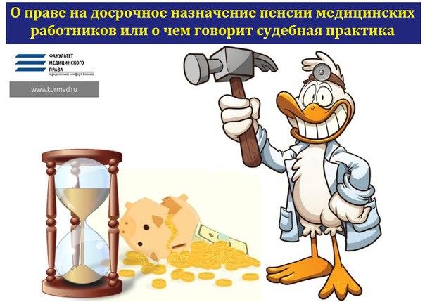 Поздравление с досрочной пенсией 94
