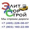 ✔️ Строительство дорог ЭлитДорСтрой