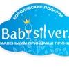 Babysilver - королевские подарки