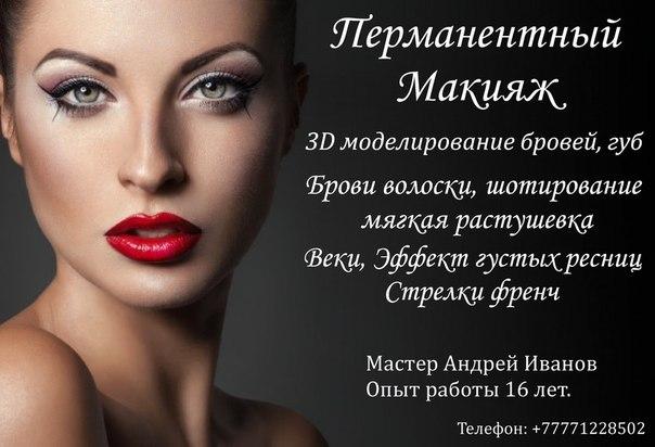 Текст для рекламы перманентного макияжа