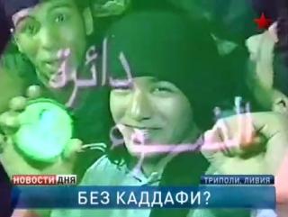 331. 30.05.11 1955 Сын Муаммара Каддафи ведет переговоры с оппозицией