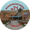 Детская музыкальная школа 71