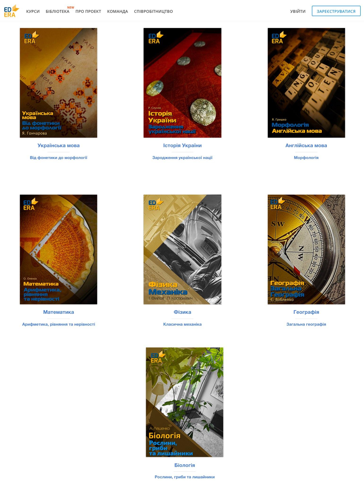 Обкладинки EdEra Books