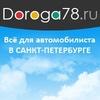 Все для автомобилиста в Петербурге (DOROGA78.RU)