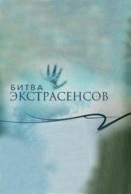 Битва экстрасенсов (Телепередача 2007-2015)