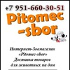 """Зоотовары """"Pitomec-sbor.com"""" г.Сосновый Бор"""