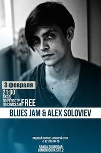 3/02 Alex Soloviev & BLUES JAM @ Banka Soundbar
