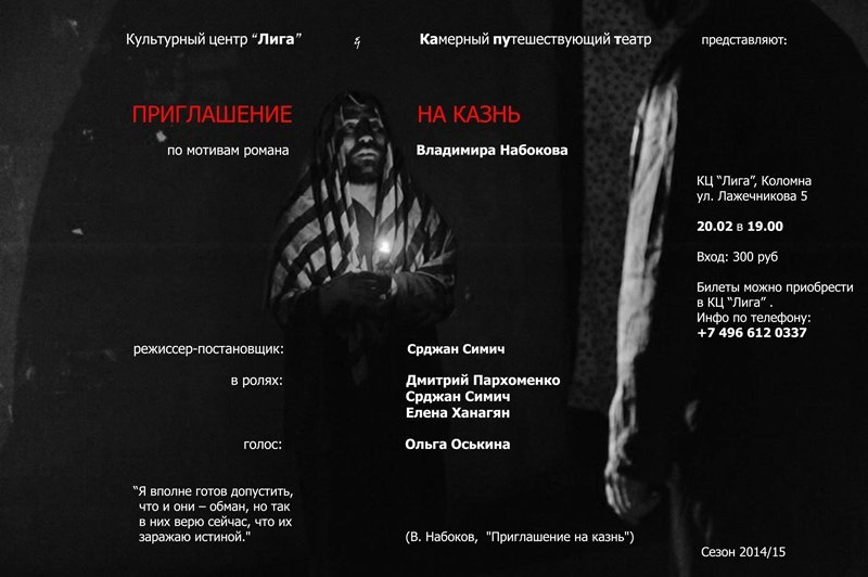 Афиша Коломна Спектакль Срджана Симича «Приглашение на казнь»
