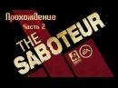 The Saboteur Прохождение Часть 2