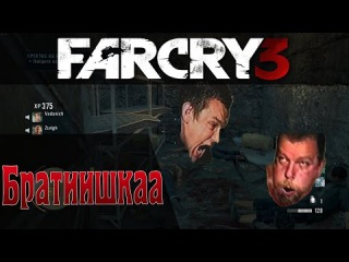 Far Cry COOP №6 -