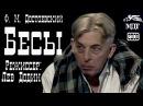Бесы (Малый драматический театр - Театр Европы 2008 год)