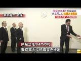 福島第1原発汚染水流出問題 立地4町、東電に抗議文提出(福島15/03/05)