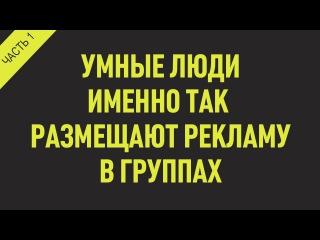 [СЕКРЕТ] Как делать рекламу в группах вконтакте. Реклама Вконтакте
