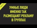 СЕКРЕТ Как делать рекламу в группах вконтакте. Реклама Вконтакте