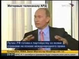 В. В. Путин: Оккупационные войска Советского Союза в Германии. Интервью Владимира Путина телекомпании ARD