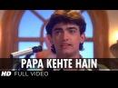 Papa Kehte Hain Bada Naam Karega Full HD Song Qayamat Se Qayamat Tak Aamir Khan