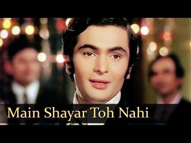 Main Shayar To Nahin - Bobby - Rishi Kapoor, Dimple Kapadia Aruna Irani - Bollywood Superhits [HD]