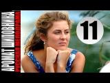 Аромат шиповника 11 серия (2014) Мелодрама фильм кино сериал
