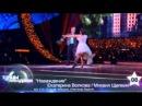 Танцы со звездами 2015 - 14 февраля (часть 2)