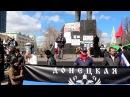 Движение за возрождение СССР! Евгений Коваленко. Донецк 5 апреля митинг на пл. Ленина.