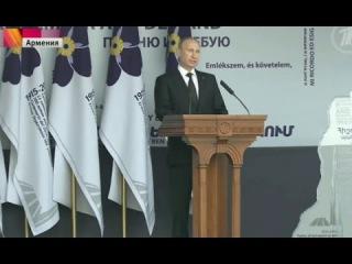 Речь Путина в Ереване на мероприятии , посвящённом 100-летию геноцида армян