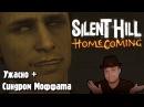 Silent Hill: Homecoming - Ужасно Синдром Моффата