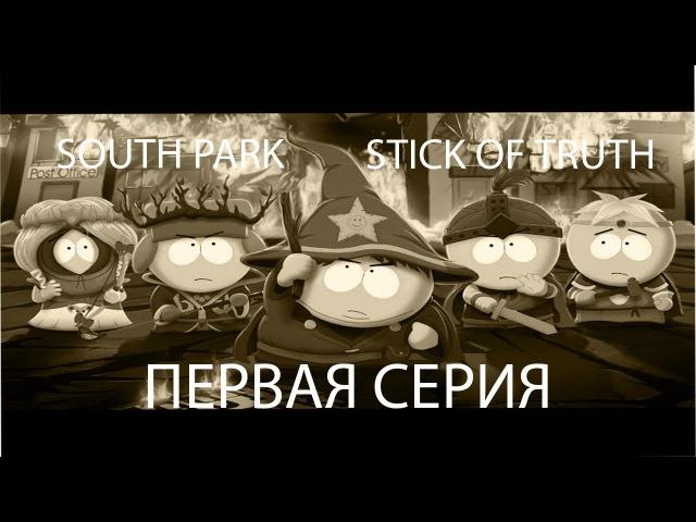 О МОЙ ГЛОБ Это же СОУС В ПАРКЕ South Park Stick Of Truth