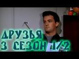 Сериал Друзья - Самые смешные моменты - 3 сезон (1/2)