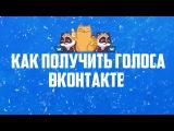 Как получить голоса Вконтакте. Бесплатно!
