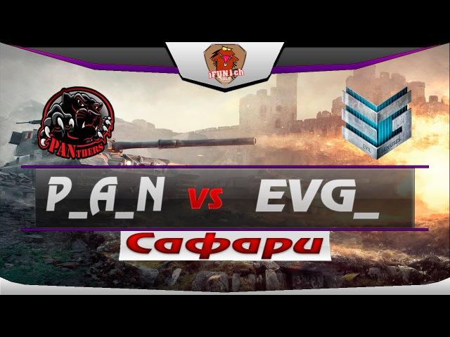 P_A_N vs EVG_ | Рыбацкая бухта | Операция Сафари