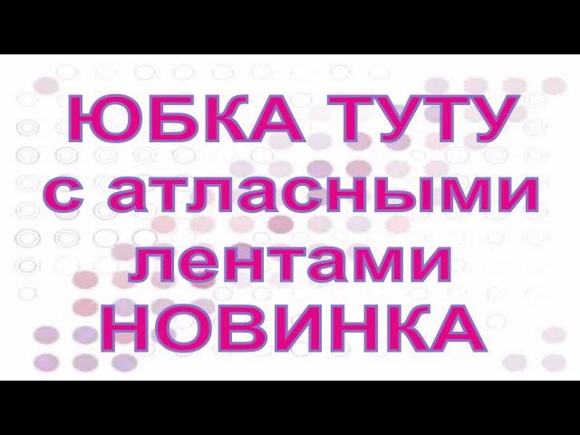 Юбка-пачка Туту с атласными лентами - МК / Tutu skirt with satin ribbons - DIY (subtitles)