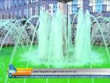 Сюжет от 10.09.2015 цветной фонтан