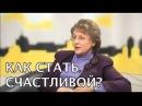 Психология Отношений Как стать Счастливой Женщиной - Удилова