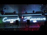 Ресто-бар