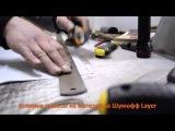 Работа с материалами Шумофф Bass и Шумофф Layer