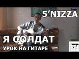 5'nizza (Пятница) - Я солдат (Видео урок) Как играть на гитаре Пятница - Я солдат