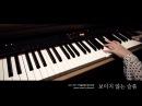 AION OST 보이지 않는 슬픔 Forgotten Sorrow Piano cover 피아노 커버