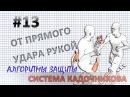 Урок №13. Стиль Кадочникова. Тертычный. Метод GTO. Прямой удар рукой-защита.