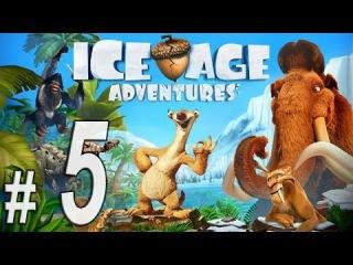 Ep.5 Ледниковый период, детские игры, мультфильм, ICE AGE Adventures Walkthrough - Gameplay HD