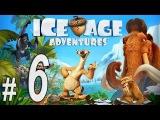Ep.6 Ледниковый период, детские игры, мультфильм, ICE AGE Adventures Walkthrough - Gameplay HD