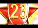 23 февраля футаж HD скачать бесплатно