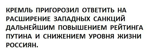"""Россия будет оставаться под санкциями ЕС и """"Большой семерки"""" пока не выполнит все обязательства, - постпред Великобритании в ООН - Цензор.НЕТ 2092"""
