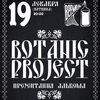 19.12 | Botanic project | Вермель
