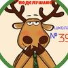 Подслушано школы №39 Омск
